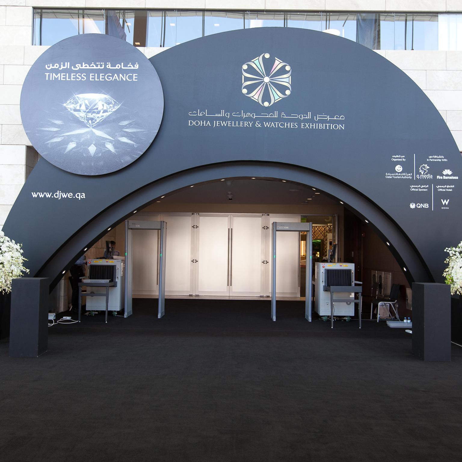 Doha exhibition entrance